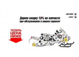 Выгода 10% на покупку запчастей!