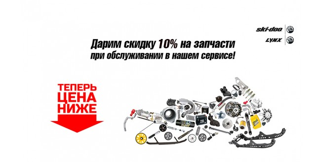 Выгода 10% на покупку запчастей!>
