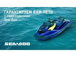 ГАРАНТИРУЕМ ВАМ ЛЕТО  С ГИДРОЦИКЛАМИ SEA-DOO