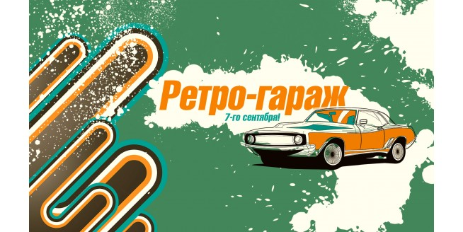 Ретро-гараж 7-ого сентября!>