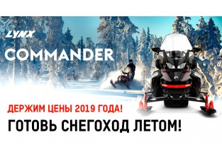 Готовь снегоход летом! Держим цены 2019 года!