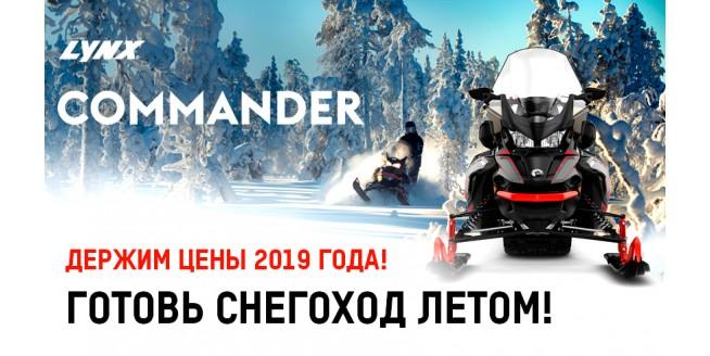 Готовь снегоход летом! Держим цены 2019 года!>