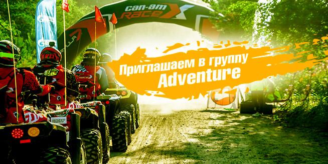 Приглашаем в группу Adventure>