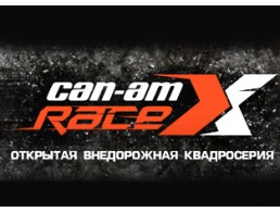 Крупнейшая квадрогонка страны Can-Am X Race!