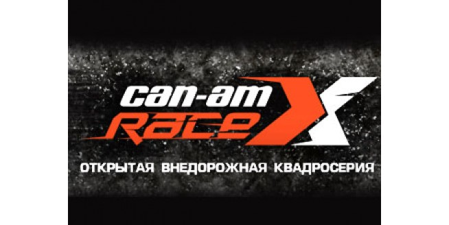 Крупнейшая квадрогонка страны Can-Am X Race!>