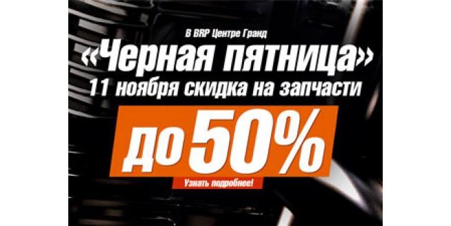 Снижаем цены на запчасти и доп. оборудование BRP>