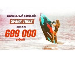 Гидроцикл Spark Trixx всего за 699 000 рублей!