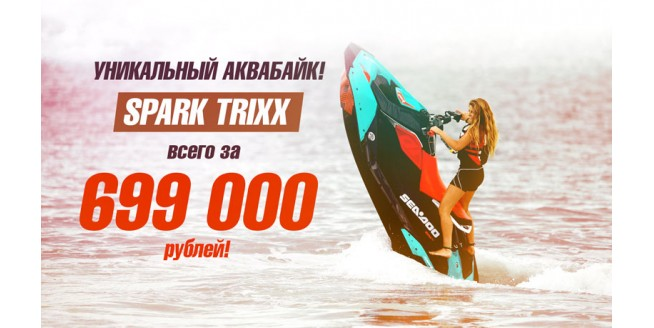 Гидроцикл Spark Trixx всего за 699 000 рублей!>