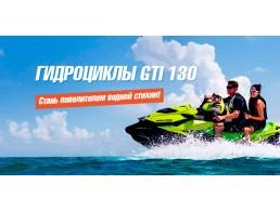 Стань повелителем водной стихии с гидроциклом GTI 130!