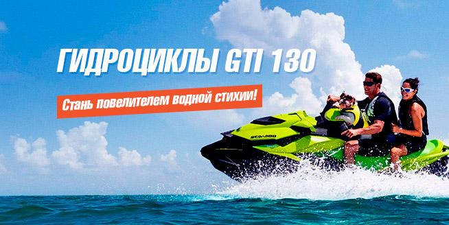 Стань повелителем водной стихии с новым гидроциклом GTI 130!>