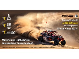Скидка на Can-Am Maverick X3 до 300 000 рублей!