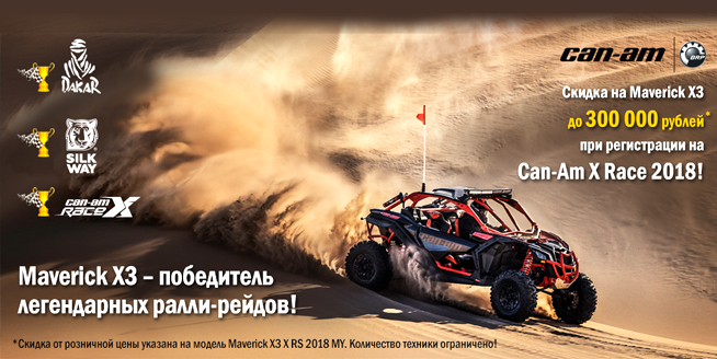 Скидка на Can-Am Maverick X3 до 300 000 рублей! >