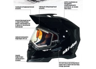 Шлем Ski-Doo EX-2 Enduro Electric (DOT) Black With graphics L