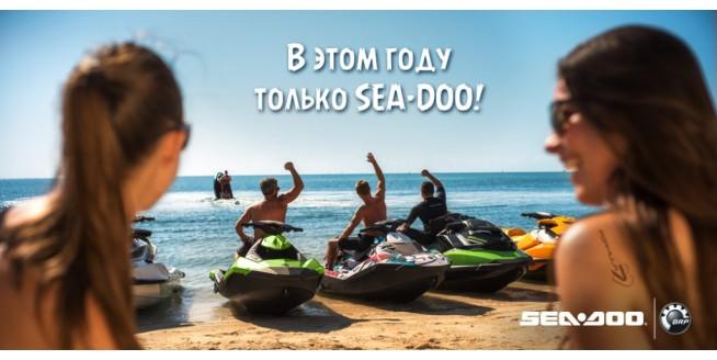В этом году только SEA-DOO!>