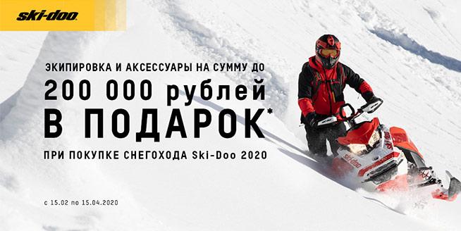 Экипировка и аксессуары BRP на 200 000р. в подарок!>
