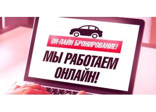 Работаем онлайн! Выбор, бронирование, услуги -дистанционно!