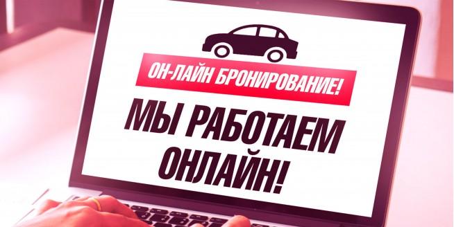 Работаем онлайн! Выбор, бронирование, услуги -дистанционно!>