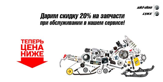 Выгода 20% на покупку запчастей!>