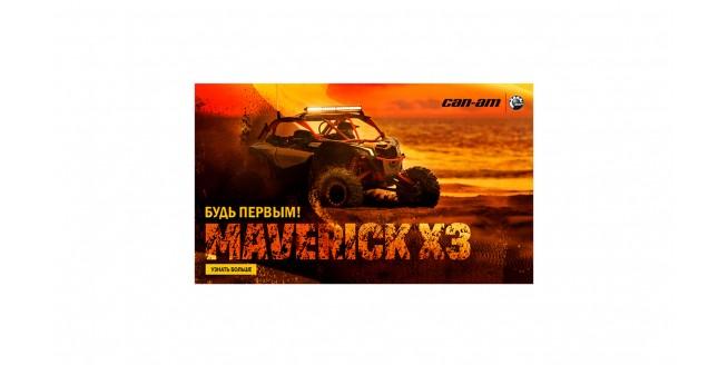 MAVERICK X3>