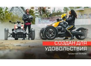 Ryker 900 STD ждет Вас в салоне BRP Центр Владимир!