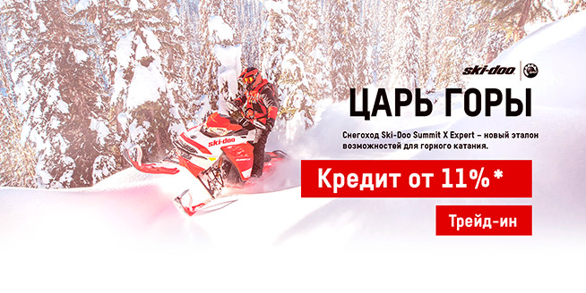 Бомбардическая акция! Впервые в России: техника BRP доступна в кредит от 11%* и лизинг!>