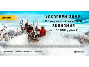 """Первый этап акции """"Ускоряем зиму"""""""