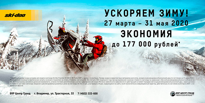 """Первый этап акции """"Ускоряем зиму"""" в BRP Центр Гранд>"""