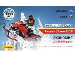 Первый этап акции «Ускоряем зиму»!